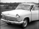 Волга ГАЗ-21 - хф Берегись автомобиля 1966 г.