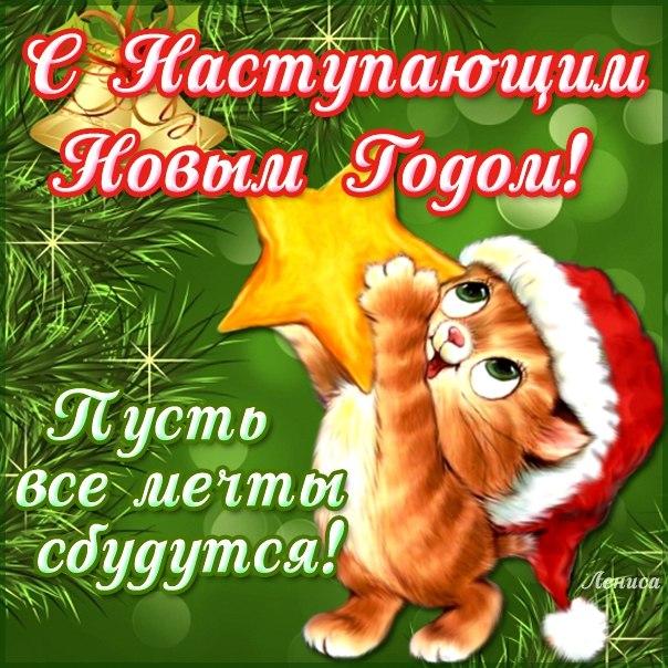 Поздравить подругу с наступающим новым годом прикольные