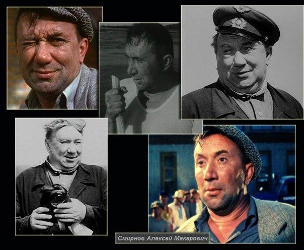 #28февраля@mirror_history 1920 года родился Алексей Макарович Смирнов — советский актёр театра и кино. Заслуженный артист РСФСР (1976).