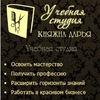 Курсы Парикмахеров, Визажистов, Маникюр Воронеж