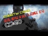 Цель игры и все о с4 (бомбе) в CS GO