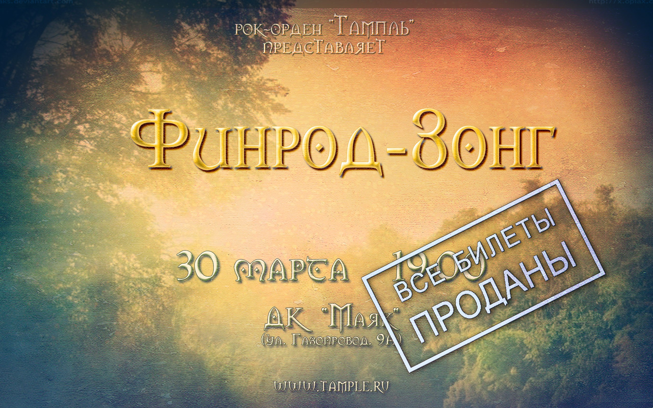 """6. """"Финрод-Зонг"""" 30 марта!"""