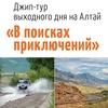 Джип-тур выходного дня на Алтай из Новосибирска
