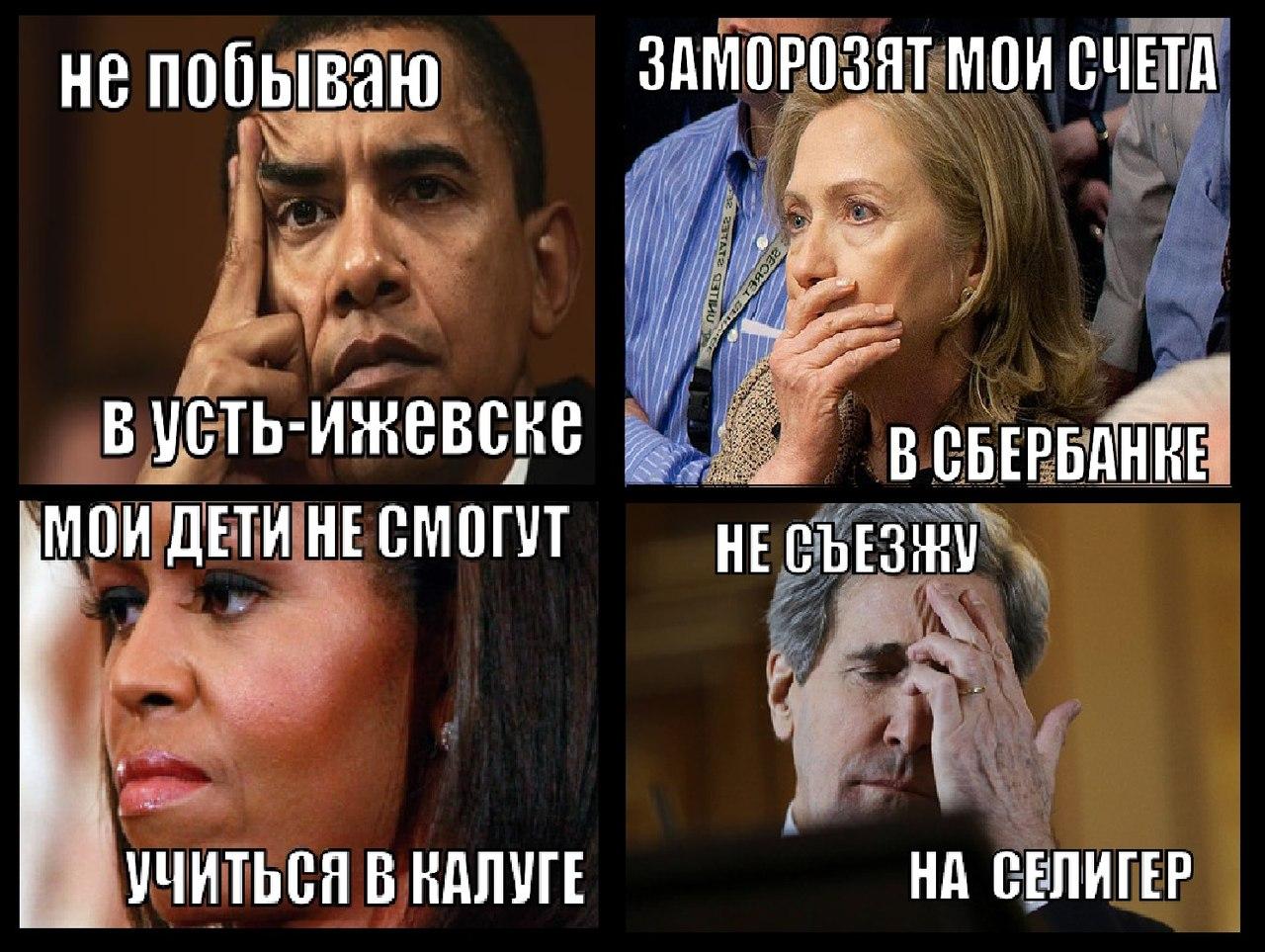 Россия вновь грозит США симметричными санкциями - Цензор.НЕТ 1319