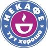 Подслушано в Некафе Павлодар