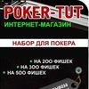 Наборы для покера, покерные наборы по РОССИИ