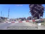 Проезд через закрытый ЖД переезд Измаил