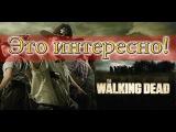 «Ходячие мертвецы» (The Walking Dead) — Интересные факты о сериале.