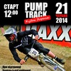 PUMP-TRACK Кубок Хорола (21.06.2014)