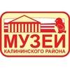 Музей Калининского района