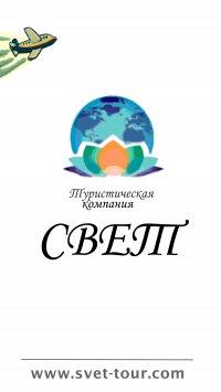 Свет Туристическая компания, 19 мая 1919, Москва, id84506620