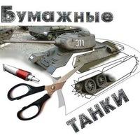Прикольные бумажные модели танков