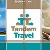 Турагентство Tandem Travel,г.Харьков,ул.Артема 1