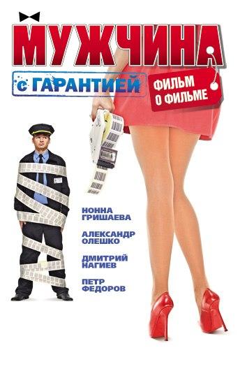 Гевонд Андреасян | Москва