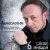 Концерт Евгения Сусорова 6-го января в Археологи