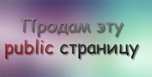 https://pp.vk.me/c6099/v6099185/b1d/Pg2_BJQBroA.jpg
