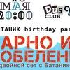 """15 Мая клуб """"Dusсhe"""" Приходи на День Рождения бА"""