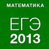 ЕГЭ - математика