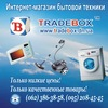 TradeBox™ интернет - магазин Донецк