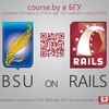 BSU on Rails