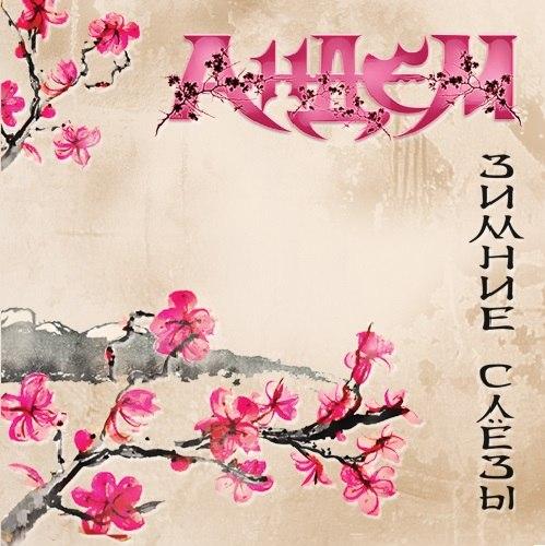 Новый альбом группы АНДЕМ - Зимние слезы (2013)