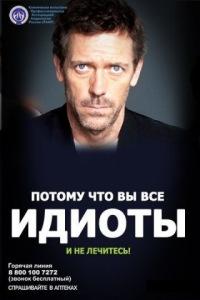 Greg House, 8 октября , Киев, id104475540