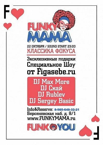 22 октября  Funky Mama Классика Фокуса