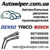 Аutowiper.com.ua - лучшие автомобильные дворники