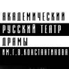 Академический русский театр драмы им.Г.Константи