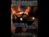 Фильм «Девушка, которая играла с огнем» на Now.ru