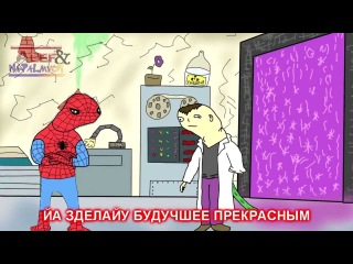 Спидир мум и тральное будущее / spider man in future troll