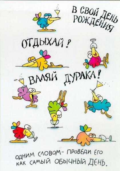 Оригинальные и смешные открытки на день рождения, для цветов своими