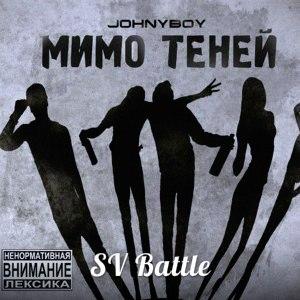 Johnyboy - Мимо Теней