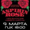 ASPIRIN ROSE - 9 МАРТА | ГЦК 18:00