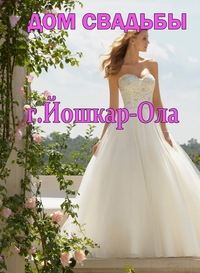 Йошкар ола свадебные платья
