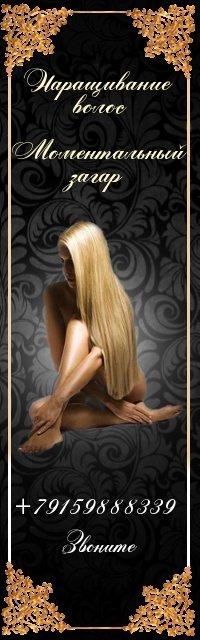 купить в ярославле волосы для наращивания