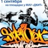 """Логотип 1 сентября """"STREET PULSE"""" 2012 Hip-Hop Fest."""