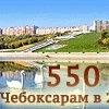 Празднование 550-летия Чебоксар