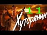 Хуторянин 11 серия (18.04.2013) Драма сериал