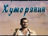 Хуторянин 8 серия (17.04.2013) Драма сериал