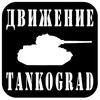 "ДВИЖЕНИЕ ""TANKOGRAD"""