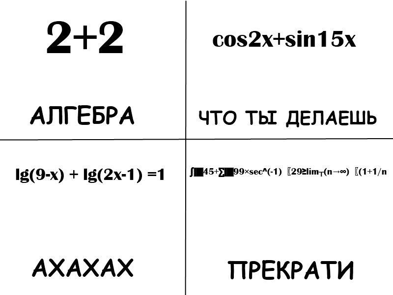 Жомга мобэрэк, смешные картинки алгебра
