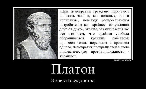 Платон о либеральной демократии N4P26wk-OPo