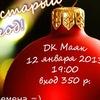 """Новогодне-рождественский концерт в ДК """"Маяк"""""""