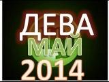 гороскоп дева  май 2014  гороскоп. астрологический прогноз для знака дева на  май 2014