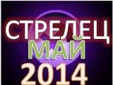 гороскоп стрелец  май 2014  гороскоп. астрологический прогноз для знака стрелец на  май 2014
