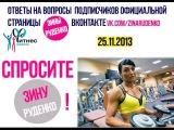 Спросите у Зины Руденко. Ответы  на вопросы  о питании, тренировках, красоте и здоровье.