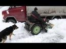 Трактор самоделка для уборки снега
