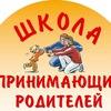 """""""Школа принимающих родителей"""" г.Наро-Фоминск"""