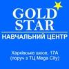 """Учебный центр """"Gold Star"""""""